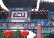 石家庄旅行社推荐 隆兴寺、荣国府、正定夜景、西柏坡、统战部旧址二日游