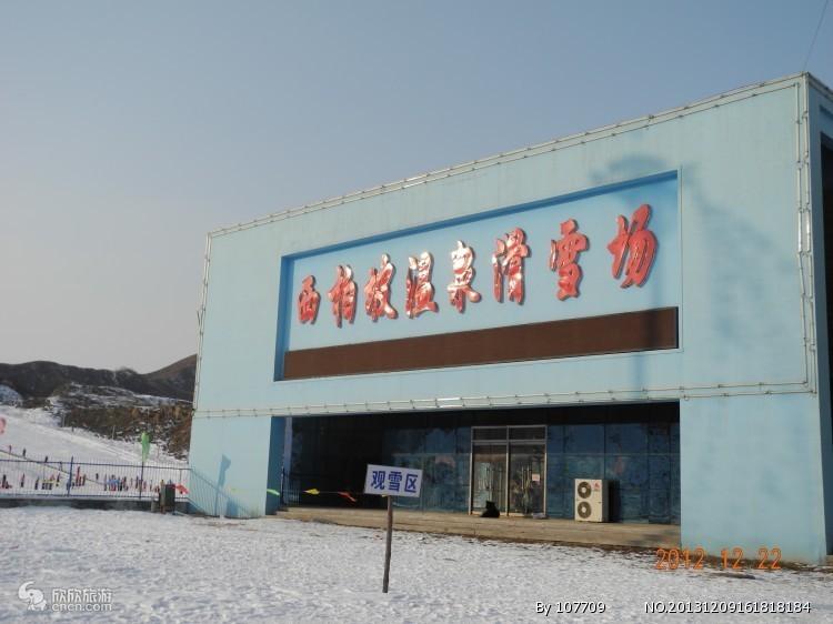 石家庄旅行社推荐 西柏坡滑雪、缥缈间温泉二日游